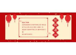 简约中国风放假通知PSD素材