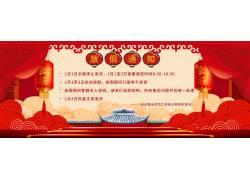 中国风放假通知PSD素材