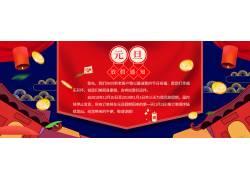 中国风放假通知元旦PSD素材