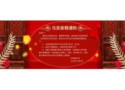 喜庆中国风元旦放假通知PSD素材