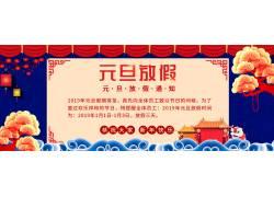 中国风元旦海报PSD素材