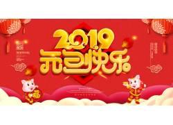 2019元旦快乐猪年祝福展板