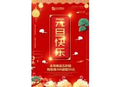 红色2019元旦快乐节日促销海报