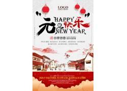 简约中国风元旦快乐合家团员海报设计