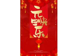 简约大气新年快乐猪年春节元旦快乐海报