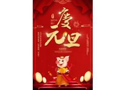 红色大气2019新年快乐猪年海报