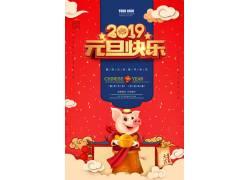 红色大气2019新年快乐猪年海报设计