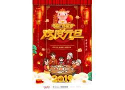 红色喜庆2019欢度元旦节海报