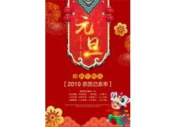 2019元旦迎新年红色喜庆海报