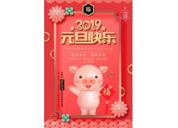 2019粉色小猪元旦祝福海报