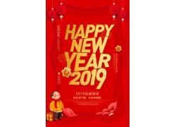 2019喜庆烫金元旦祝福海报
