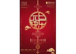 元旦快乐中国风创意海报