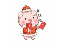 猪年表情包发红包图片