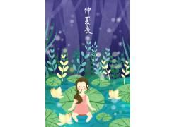 仲夏夜女孩插画PSD图片