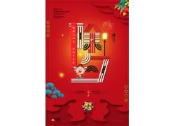 猪年大吉中式海报PSD图片