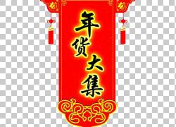 中国农历新年,中国新年节日元素PNG剪贴画灯笼,假期,文本,中国风