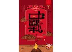 猪年中国年海报图片