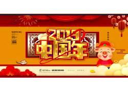 2018中国年猪年海报图片