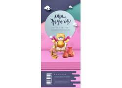 韩国新年海报