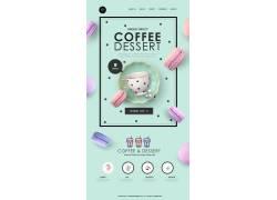 咖啡甜点海报