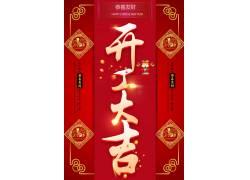 中国风开工海报