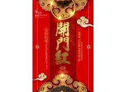 中国风新春素材