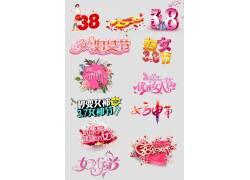 38妇女节png素材 (3)