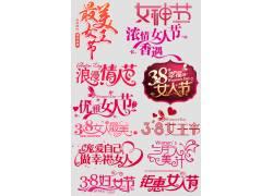 38妇女节png素材 (4)