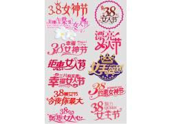 38妇女节png素材 (8)