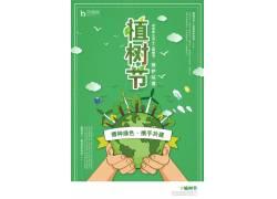 植树绿色环保海报