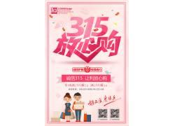 315放心购促销海报