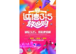 诚信315放心购海报