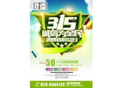 绿色315诚信海报