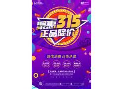 聚惠315正品海报