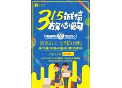 315诚信放心购海报