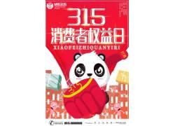 卡通熊猫315海报