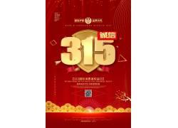 315诚信品质海报
