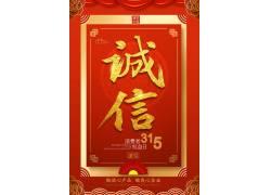 中国风诚信海报