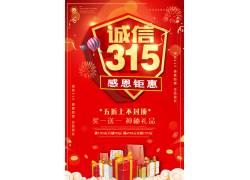 诚信315钜惠海报