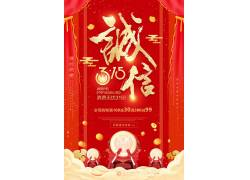 中国风诚信315海报