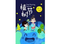 植物的卡通儿童