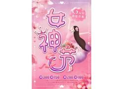 37女神节促销海报