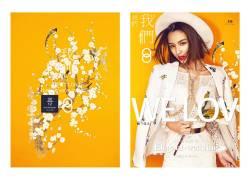 礼服杂志封面设计