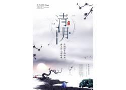 中国风清明节海报模板 (8)