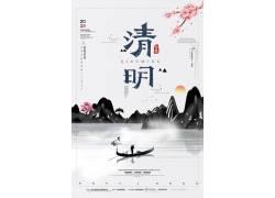 中国风清明节海报模板 (9)