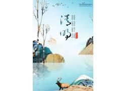 小清新风格清明节海报 (7)