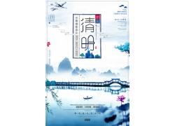 小清新风格清明节海报 (9)