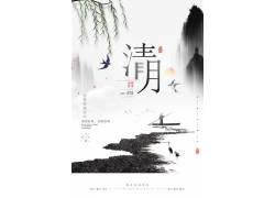 中国风清明节海报模板 (43)