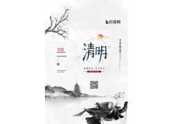 中国风清明节海报模板 (50)