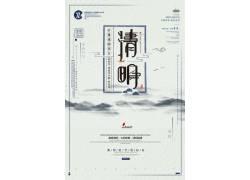 中国风清明节海报模板 (53)